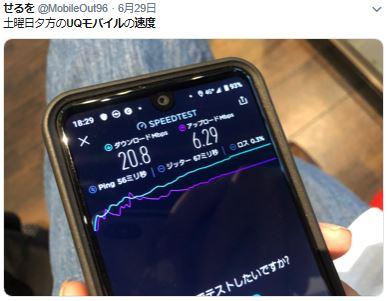 UQ速度の評判